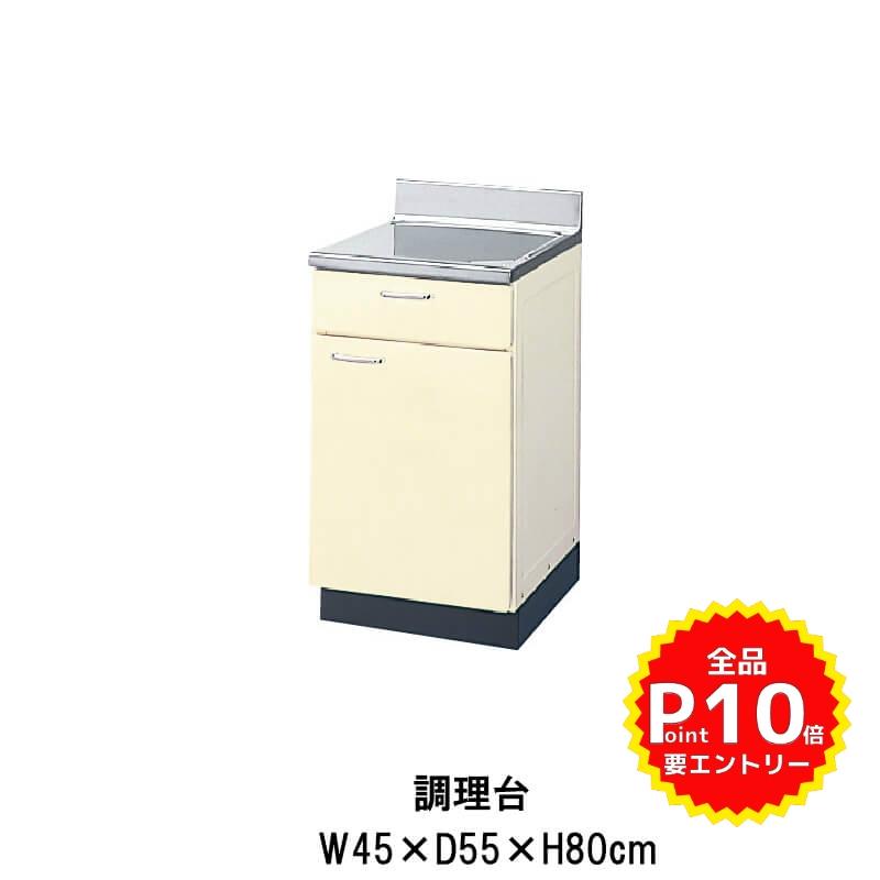 キッチン 調理台 W450mm 間口45cm HR(I-H)-2T-45B ※扉は右開きのみ LIXIL リクシル ホーロー製キャビネット エクシィ HR2シリーズ