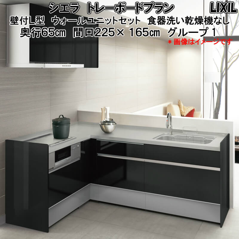 システムキッチン リクシル シエラ 壁付L型 トレーボードプラン ウォールユニット付 食器洗い乾燥機なし W2250mm 間口225cm×165cm 奥行65cm グループ1 流し台