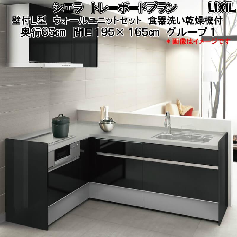 システムキッチン リクシル シエラ 壁付L型 トレーボードプラン ウォールユニット付 食器洗い乾燥機付 W1950mm 間口195cm×165cm 奥行65cm LIXIL システムキッチン 流し台 グループ1