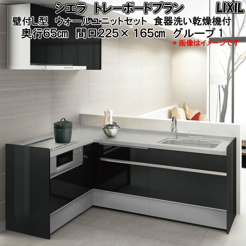 システムキッチン リクシル シエラ 壁付L型 トレーボードプラン ウォールユニット付 食器洗い乾燥機付 W2250mm 間口225cm×165cm 奥行65cm グループ1 流し台