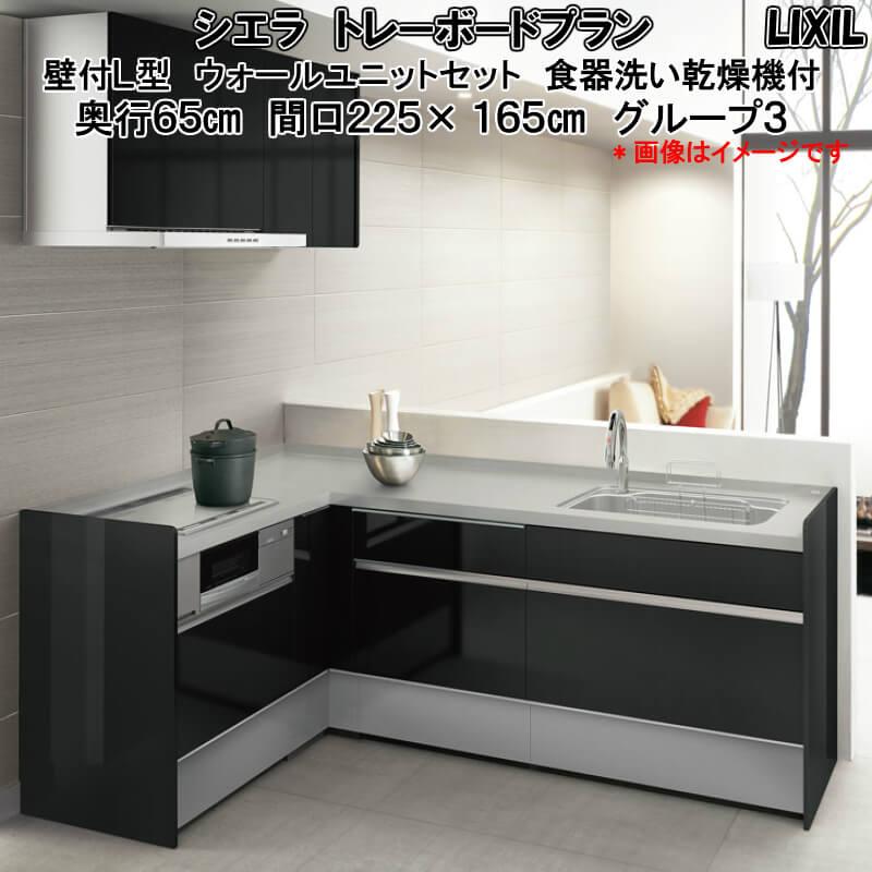 システムキッチン リクシル シエラ 壁付L型 トレーボードプラン ウォールユニット付 食器洗い乾燥機付 W2250mm 間口225cm×165cm 奥行65cm LIXIL システムキッチン 流し台 グループ3