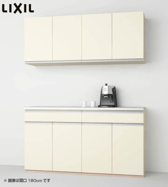 食器棚 キッチン収納 LIXIL/リクシル システムキッチン シエラ 収納ユニット 壁付型ハイフロアプラン 1段引出し付 開き扉 W1800~1200mm 間口幅180~120cm グループ3