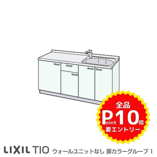コンパクトキッチン LixiL Tio ティオ 壁付I型 ベーシック W1800mm 間口180cm コンロなし 扉グループ1 リクシル システムキッチン 流し台 フロアユニットのみ