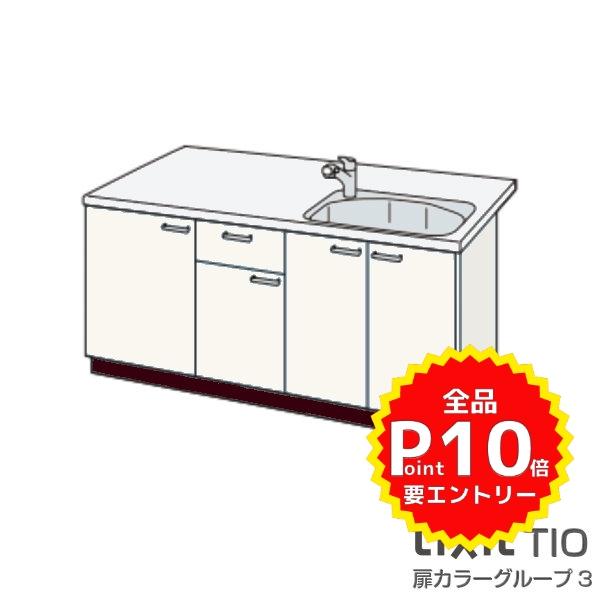 コンパクトキッチン LixiL Tio ティオ ペニンシュラI型 ベーシック W1374mm 間口137.4cm 奥行97cm コンロなし 扉グループ3 リクシル システムキッチン 流し台