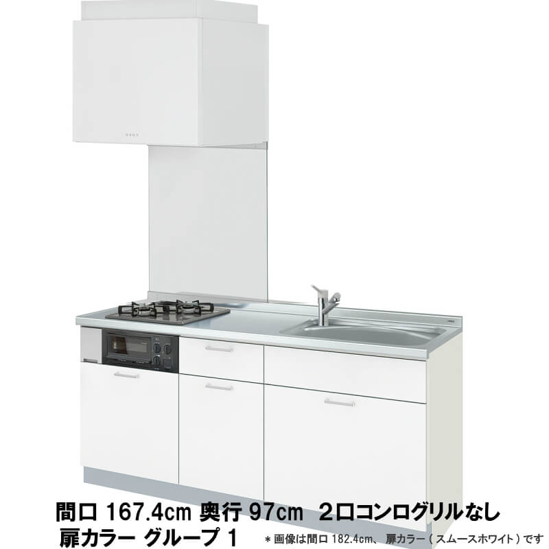 機能はシステムキッチンと同等なコンパクトキッチン。 コンパクトキッチン LixiL Tio ティオ ペニンシュラI型 トレーボード W1674mm 間口167.4cm 2口コンログリルなし 扉グループ1 リクシル システムキッチン 流し台