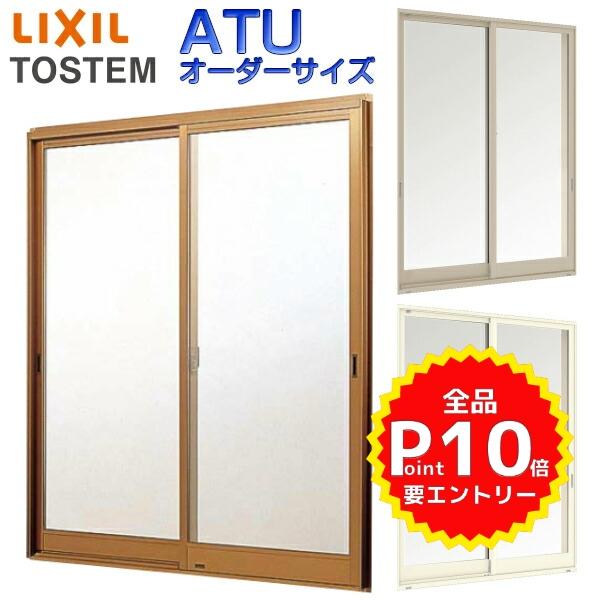 内付型 アルミサッシ 2枚建 引き違い窓 ATU マドサイズ オーダーサイズ W1801~2100×H771~970mm 単板ガラス トステム リクシル 引違い窓 リフォーム DIY