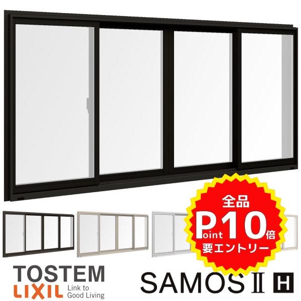 樹脂アルミ複合 断熱サッシ 窓 引き違い窓 25613-4枚建 寸法 W2600×H1370 LIXIL サーモス2-H 半外型 LOW-E複層ガラス アルミサッシ 引違い