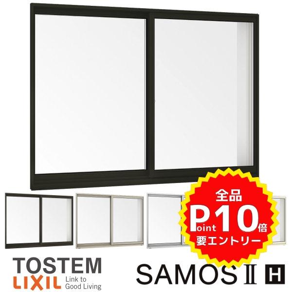 【7月はエントリーでP10倍】樹脂アルミ複合 断熱サッシ 窓 引き違い窓 17411 寸法 W1780×H1170 LIXIL サーモス2-H 半外型 LOW-E複層ガラス アルミサッシ 引違い