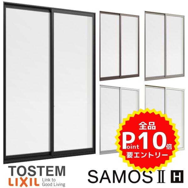 樹脂アルミ複合 断熱サッシ 窓 引き違い窓 17420 寸法 W1780×H2030 LIXIL サーモス2-H 半外型 LOW-E複層ガラス アルミサッシ 引違い窓