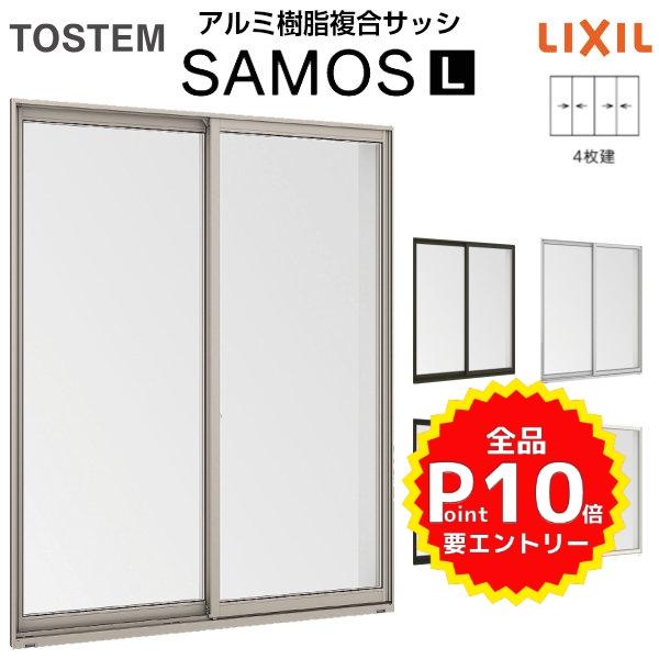 樹脂アルミ複合サッシ 4枚建 引き違い窓 25622-4 寸法 W2600×H2230mm LIXIL/リクシル サーモスL 半外型 引違い窓 一般複層&LOW-E複層ガラス リフォーム DIY
