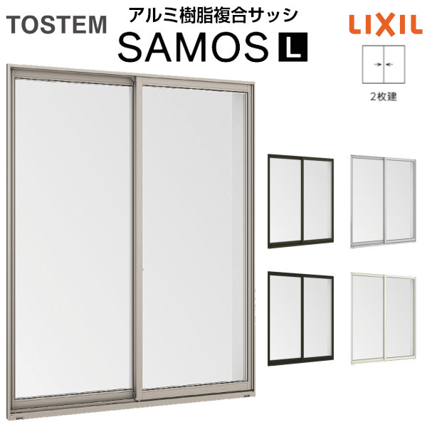 樹脂アルミ複合サッシ 2枚建 引き違い窓 06003 寸法 W640×H370mm LIXIL/リクシル サーモスL 半外型 引違い窓 一般複層&LOW-E複層ガラス リフォーム DIY