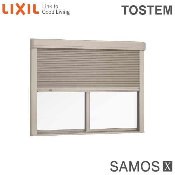 【6月はエントリーでP10倍】樹脂アルミ複合サッシ シャッター付引き違い窓 15011 W1540×H1170 LIXIL サーモスX 半外型 LOW-E複層ガラス (アルゴンガス入) アルミサッシ 引違い窓