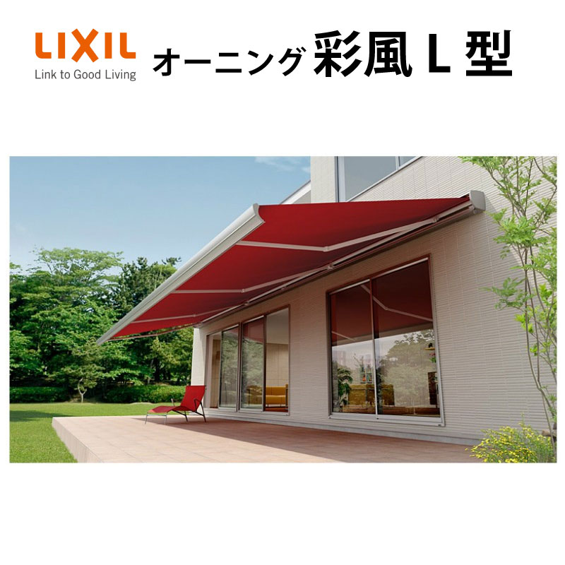 オーニング LIXIL 彩風L型 ボックスタイプ 電動式(スイッチ) アクアシャインキャンバス 間口3,640ミリ(2.0間)×出幅1.5m 庇 日除け 窓 リフォーム リクシル