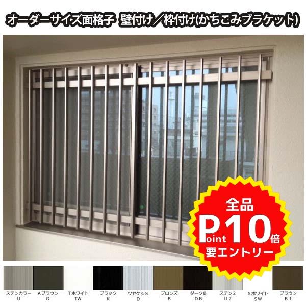面格子 縦面格子 たて面格子 防犯 採光 通気 後付け面格子 壁付け 枠付け 窓リフォーム 換気 W3581~3910×H1621~1920mm TA 公式通販 オーダーサイズ 採風 日本製 通風 DIY