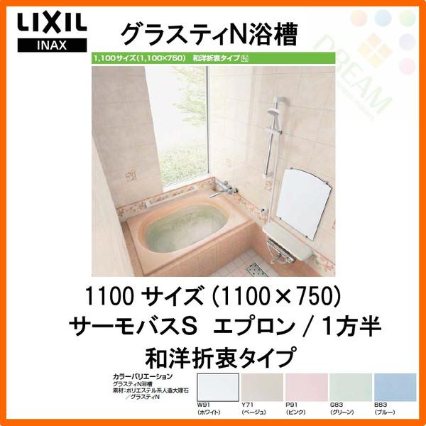 グラスティN浴槽 1人造大理石 1100サイズ 1方半エプロン ABND-1101A/色番 和洋折衷タイプ サーモバスS 1100×750×570 LIXIL