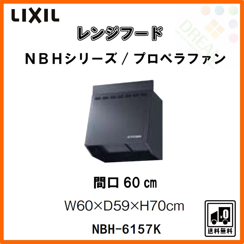 レンジフード 間口60cm NBHシリーズ/プロペラファン付 NBH-6157K LIXIL/SUNWAVE