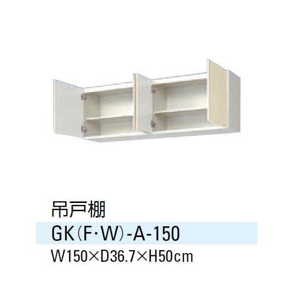 【送料無料】キッチン 吊戸棚 間口150cm GKシリーズ サンウエーブ GK-A-150【smtb-k】【kb】【水廻り】【台所】