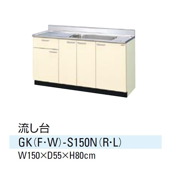 【送料無料】キッチン 流し台 1段引出し 間口150cm GKシリーズ サンウエーブ GK-S150N【smtb-k】【kb】【水廻り】【台所】