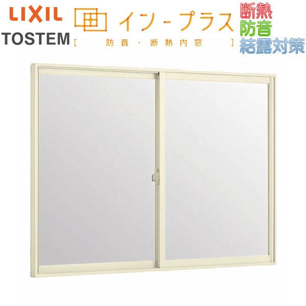 インプラス 浴室仕様 タイル納まり 複層ガラス W550~1000mm×H601~1000mm[二重窓 内窓][リクシル/LIXIL][トステム][LIXIL][TOSTEM][断熱][防音][防犯]
