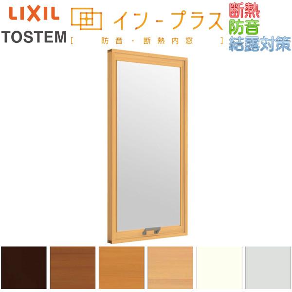 インプラス 二重窓 内窓 FIXタイプ 高断熱複層ガラス 0510 巾-500mm 高さ601-1000mm[内窓][二重サッシ 室内窓][インプラス][二重窓][断熱][防音][防犯][リクシル/LIXIL][トステム][DIY][節電]
