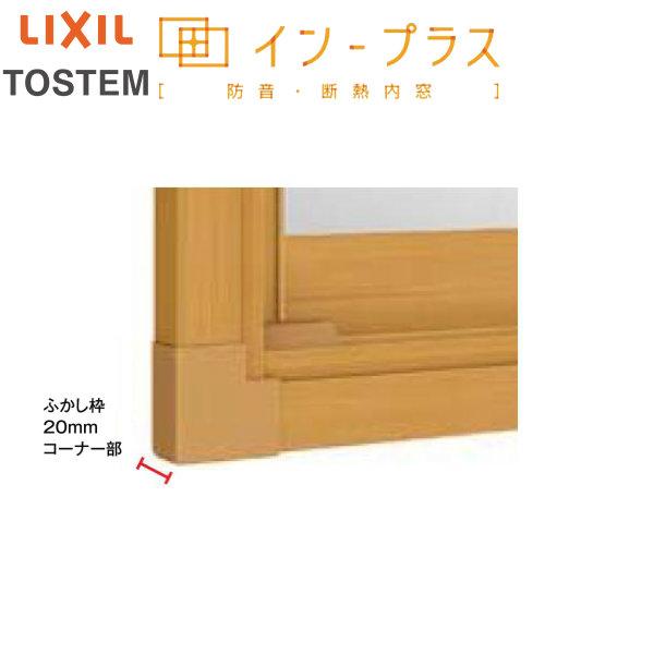 インプラス オプション ふかし枠 20・40・50mm W2000×H2450mm 下部補強材 段差スペーサー LIXIL/TOSTEM インプラス本体と同時購入でこの商品は送料無料