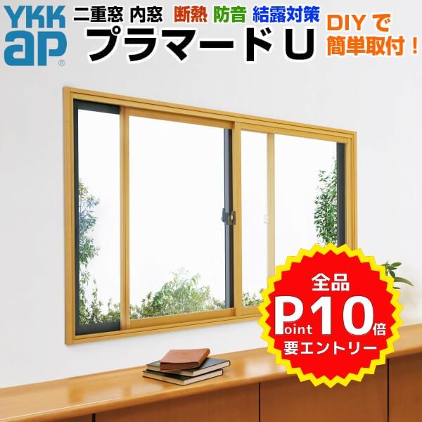 二重窓 内窓 YKKap プラマードU 2枚建 引き違い窓 複層ガラス 透明3mm+A12+3mm/型4mm+A11+3mm W幅1501~2000 H高さ1201~1400mm YKK 引違い窓 リフォーム DIY