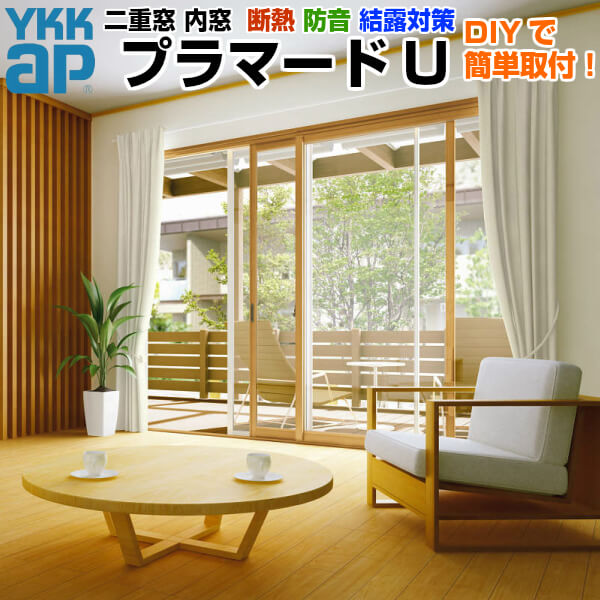 二重窓 内窓 YKKap プラマードU 2枚建 引き違い窓 Low-E複層ガラス 透明3mm+A12+3mm/型4mm+A11+3mm W幅1501~2000 H高さ1401~1800mm YKK