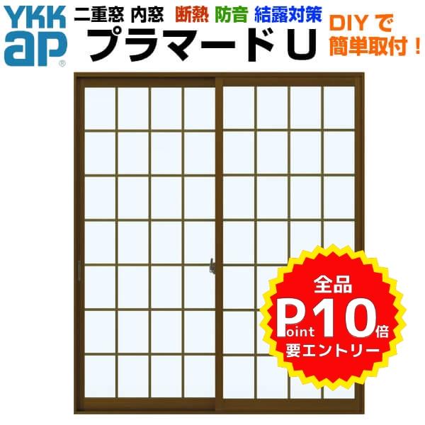 二重窓 内窓 YKKap プラマードU 2枚建 引き違い窓 格子入複層ガラス 透明3mm+A12+3mm W幅550~1000 H高さ1801~2200mm YKK 引違い窓 サッシ リフォーム DIY