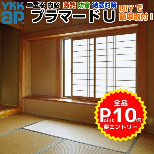 二重窓 内窓 YKKap プラマードU 2枚建 引き違い窓 和室用 複層ガラス 横繁吹寄格子 すり板4mm+A11+3mm W幅1501~1896 H高さ801~1200mm YKK