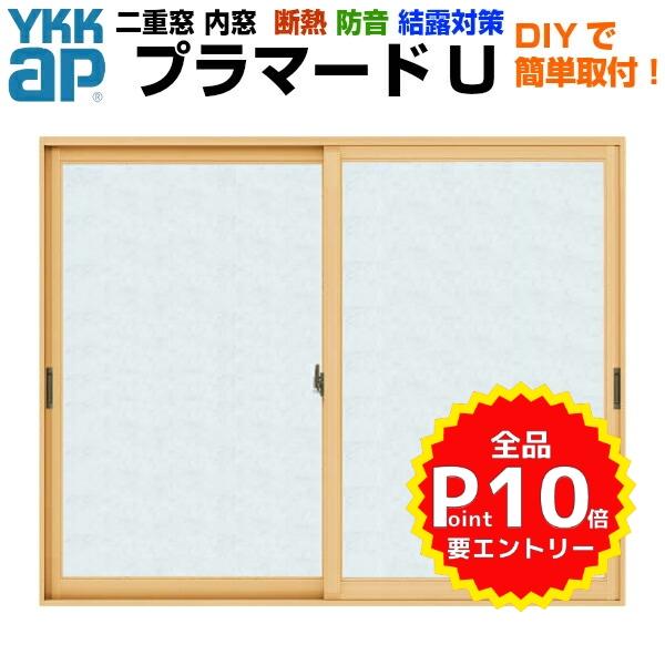 二重窓 内窓 YKKap プラマードU 2枚建 引き違い窓 単板ガラス 組子なし 和紙調 3mm W幅1001~1500 H高さ1201~1400mm YKK 引違い窓 サッシ リフォーム DIY