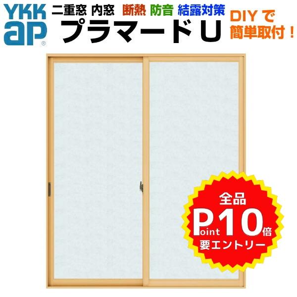 二重窓 内窓 YKKap プラマードU 2枚建 引き違い窓 単板ガラス 組子なし 和紙調 5mm W幅1501~1870 H高さ1801~2200mm YKK 引違い窓 サッシ リフォーム DIY