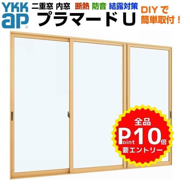 二重窓 内窓 YKKap プラマードU 3枚建 引き違い窓 突合せタイプ 単板ガラス 透明3mm/型4mm W幅2001~3000 H高さ1801~2200mm YKK 引違い窓 リフォーム DIY