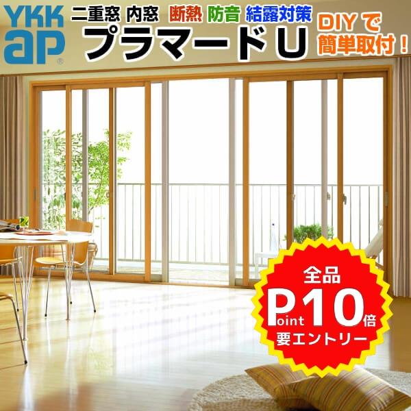 【翌日発送可能】 二重窓 YKKap 透明3mm+A12+3mm/型4mm+A11+3mm YKK:リフォームおたすけDIY店 H高さ1401~1800mm Low-E複層ガラス 4枚建 W幅1500~2000 引き違い窓 内窓 プラマードU-木材・建築資材・設備