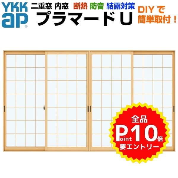 二重窓 内窓 YKKap プラマードU 4枚建 引き違い窓 和室用 Low-E複層ガラス 荒間格子 すり板4mm+A11+3mm W幅3001~3500 H高さ1801~2200mm YKK