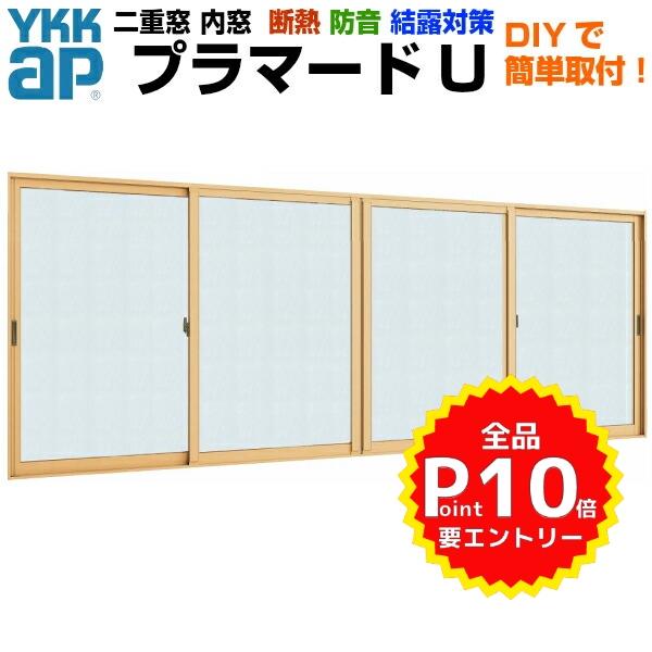 人気商品の 引違い窓 組子なし 引き違い窓 内窓 5mm 和紙調 単板ガラス YKK 二重窓 YKKap W幅1500~2000 リフォーム 4枚建 H高さ1201~1400mm サッシ DIY:リフォームおたすけDIY店 プラマードU-木材・建築資材・設備