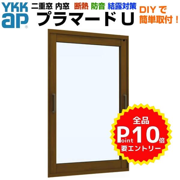 二重窓 内窓 YKKap プラマードU FIX窓 Low-E複層ガラス 透明3mm+A12+3mm/型4mm+A11+3mm W幅501~1000 H高さ1401~1800mm YKK 窓 サッシ リフォーム DIY