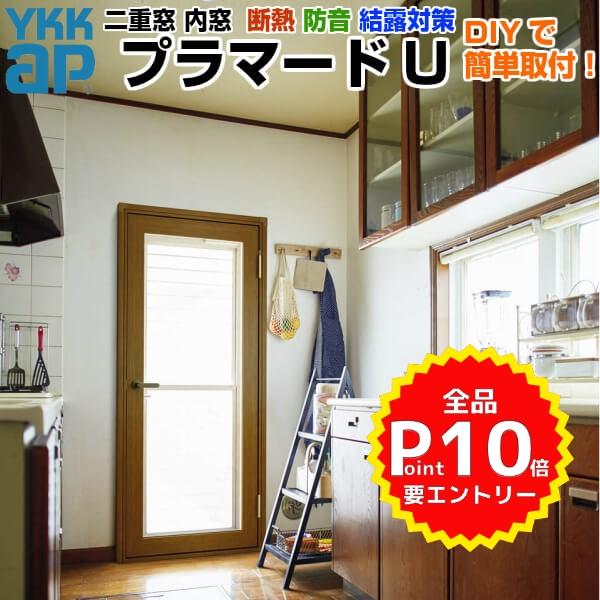 二重窓 内窓 YKKap プラマードU 開き窓テラス 単板ガラス 型4mm/透明5mm W幅500~900 H高さ1270~1400mm YKK 窓 サッシ リフォーム DIY