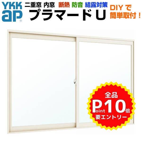 値頃 強化複層ガラス 浴室仕様 タイル納まり プラマードU W幅1501~1860 内窓 2枚建 YKK:リフォームおたすけDIY店 二重窓 引き違い窓 H高さ801~1200mm 型3mm+A11+4mm 透明3mm+A11+4mm YKKap-木材・建築資材・設備