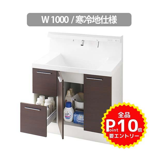 LIXIL/INAX 洗面化粧台 L.C.【エルシィ】 化粧台本体 間口1000mm 引出タイプ 即湯シングルレバーシャワー水栓 LCYH-1005SFYN-A 寒冷地仕様