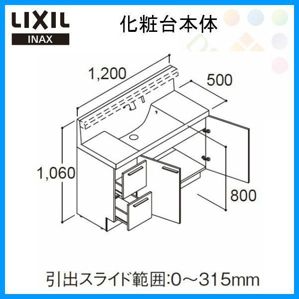 LIXIL/INAX 洗面化粧台 L.C.【エルシィ】 化粧台本体 間口1200mm 引出タイプ タッチレス水栓 LCYH-1205JY-A 一般地仕様