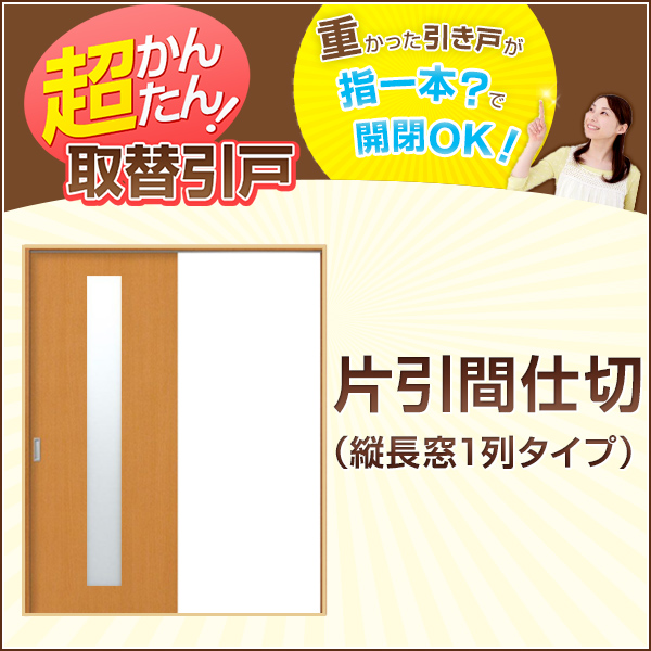 かんたん取替建具 片引戸(引き戸) 間仕切 H181センチまで 縦長窓1列アクリル板付[建具][ドア][扉]