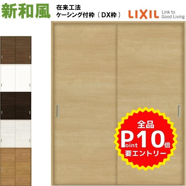リクシル 戸襖引戸 引違い戸2枚建 新和風 ケーシング付枠 DX枠 在来工法 1620 LIXIL トステム 建具 扉 交換 リフォーム DIY
