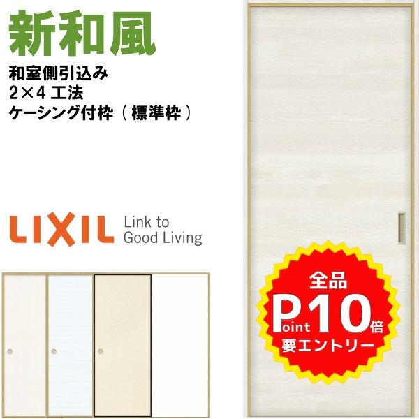 リクシル 戸襖引戸 片引戸 和風 新和風 ケーシング付枠 標準枠 2×4工法 1620 和室側引込み LIXIL トステム 建具 扉 交換 リフォーム DIY