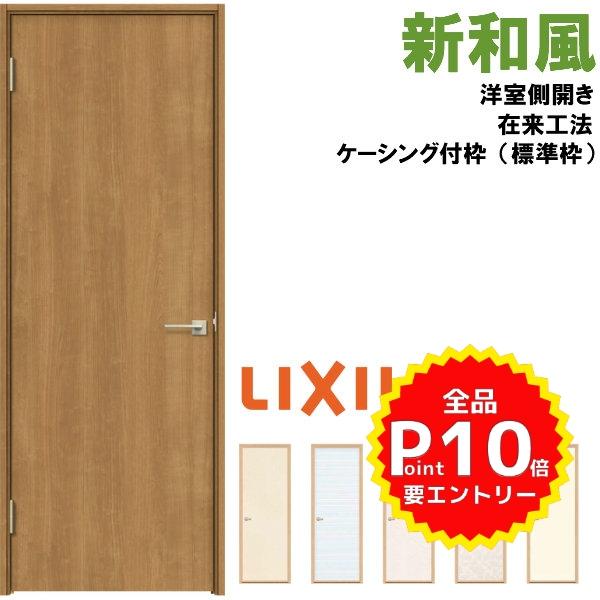【6月はエントリーでP10倍】リクシル 戸襖ドア 建具 ラシッサ 和風 新和風 ケーシング付枠 標準枠 在来工法 0720 洋室側開き(外開き)LIXIL トステム 建具 扉 交換 リフォーム DIY