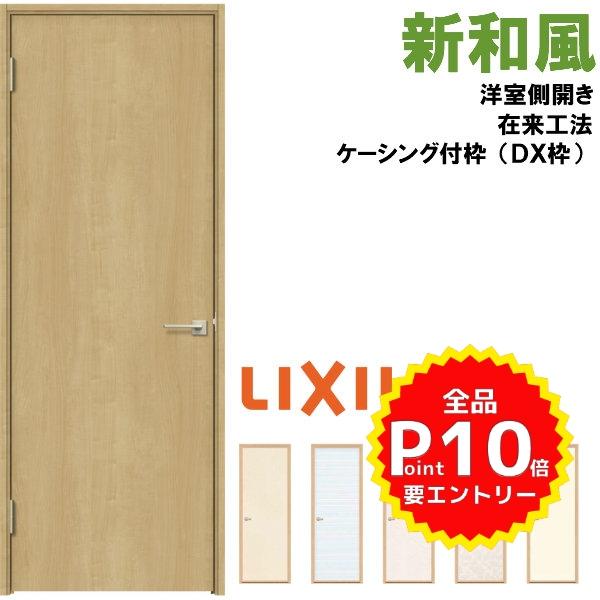 リクシル 戸襖ドア 建具 ラシッサ 和風 新和風 ケーシング付枠 DX枠 在来工法 0720 洋室側開き(外開き)LIXIL トステム 建具 扉 交換 リフォーム DIY