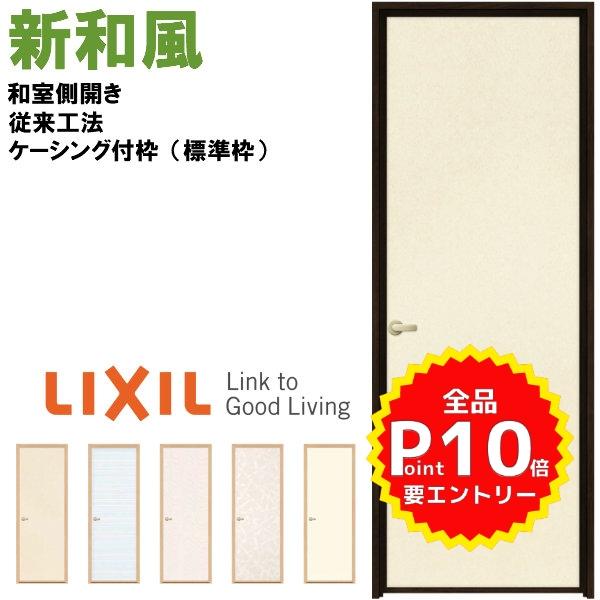 リクシル 戸襖ドア 建具 ラシッサ 和風 新和風 ケーシング付枠 標準枠 在来工法 0720 和室側開き(内開き)LIXIL トステム 建具 扉 交換 リフォーム DIY
