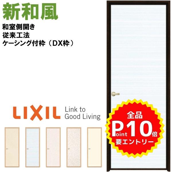 【6月はエントリーでP10倍】リクシル 戸襖ドア 建具 ラシッサ 和風 新和風 ケーシング付枠 DX枠 在来工法 0720 和室側開き(内開き)LIXIL トステム 建具 扉 交換 リフォーム DIY