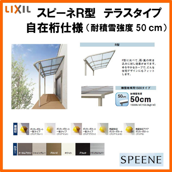テラス屋根スピーネリクシル間口4550ミリ×出幅1485ミリテラスタイプ屋根R型積雪50cm自在桁