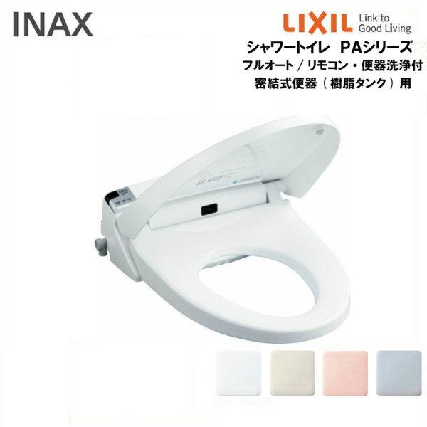 温水洗浄便座 シャワートイレPAシリーズ フルオート/リモコン・便器洗浄付 密結式便器(樹脂タンク)用 CW-PA11FQD-NE LIXIL/INAX