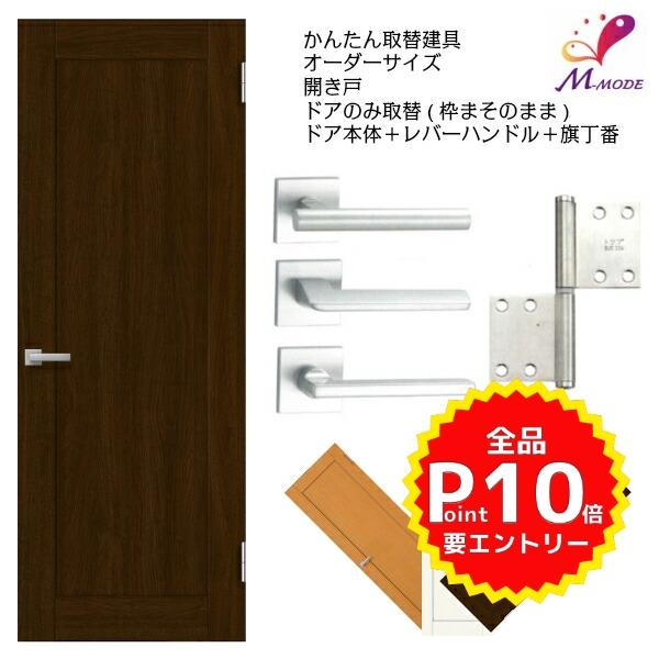 かんたん取替ドア ドアのみ取替 額タイプ ドアサイズ幅~920mm高さ~1820mm[ドア][建具][リフォーム][アパート][扉][オーダーサイズ]